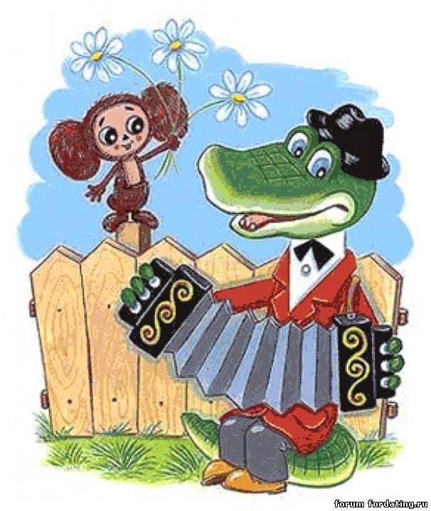 Поздравления с днем рождения крокодил гена и чебурашка